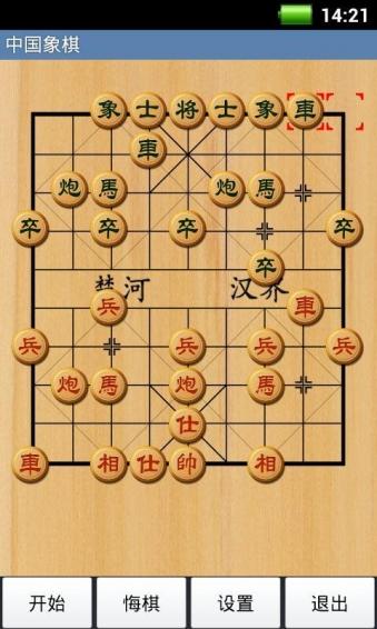 经典中国象棋截图2