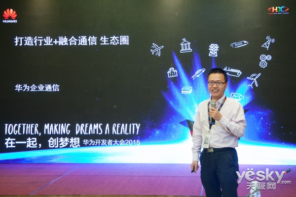 HDC大会上采访袁小海 让业务插上通信的翅膀