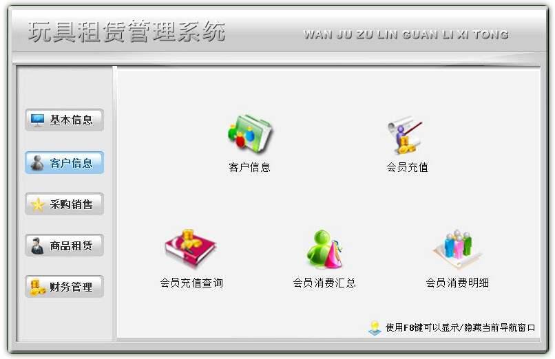 玩具租赁管理系统截图1