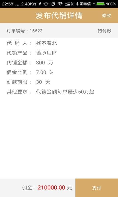 菁脉截图1