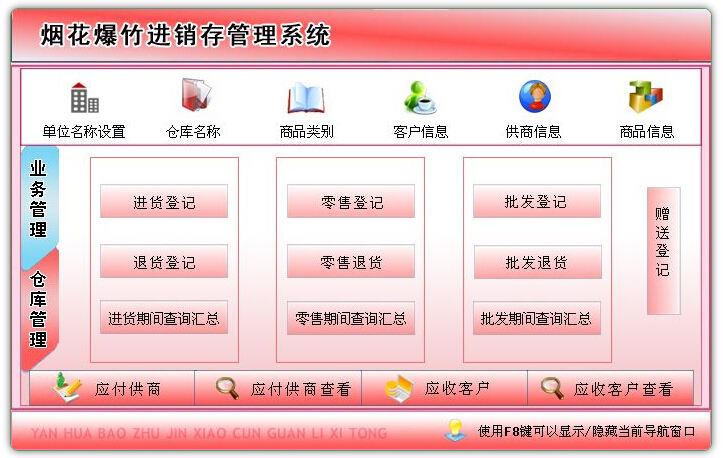烟花爆竹销售管理软件截图2