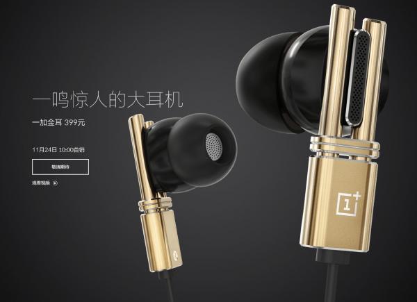 号称可媲美3000元档耳机的一加金耳本月首售