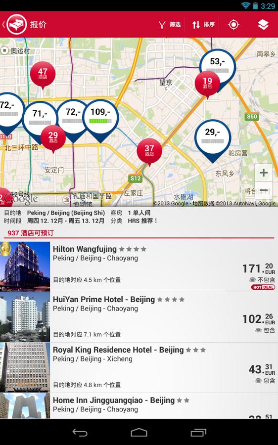 酒店搜索截图3