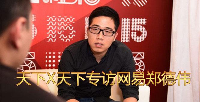 专访网易郑德伟:一个IP衍生出的多样需求