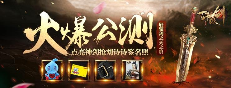 37《轩辕剑之天之痕》火爆公测活动