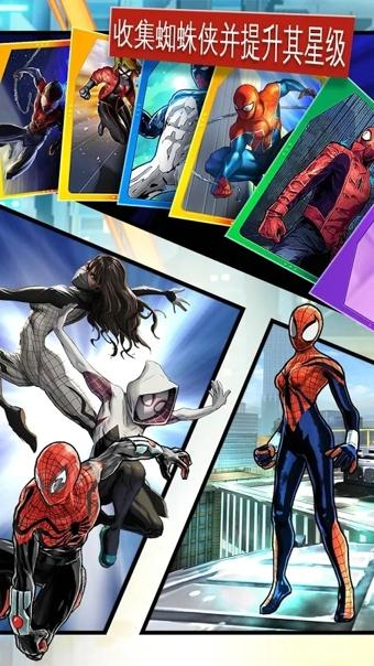 蜘蛛侠极限截图4