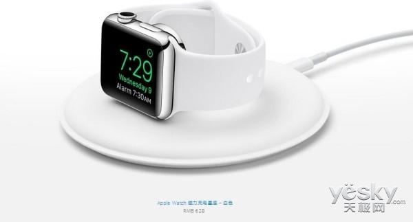 AppleWatch无线充电底座登陆苹果中国 628元