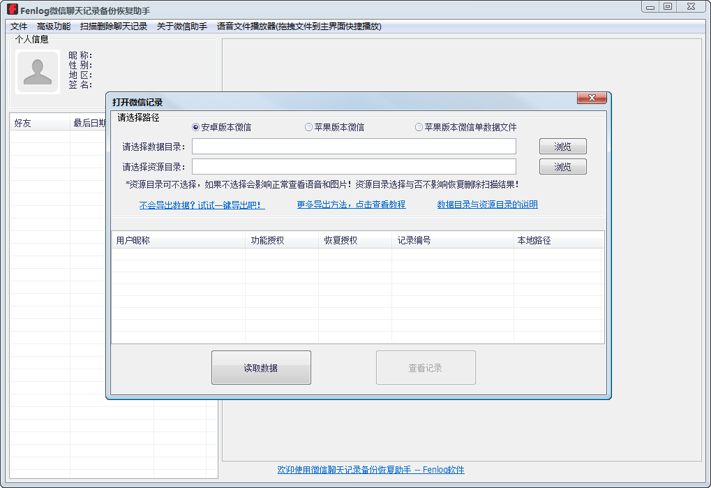 Fenlog手机数据备份恢复助手截图3