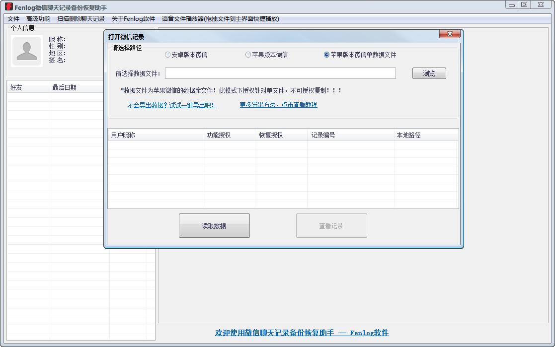 Fenlog手机数据备份恢复助手截图2