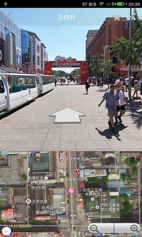 掌上街景截图3