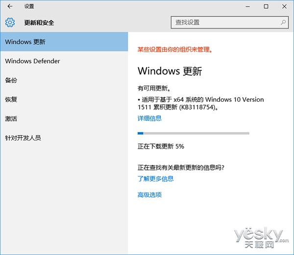 微软推送Win10 TH2正式版累积更新KB3118754