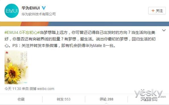 华为EMUI 4.0系统将至 年度旗舰Mate8或首发