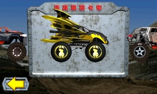 超级大卡车截图2