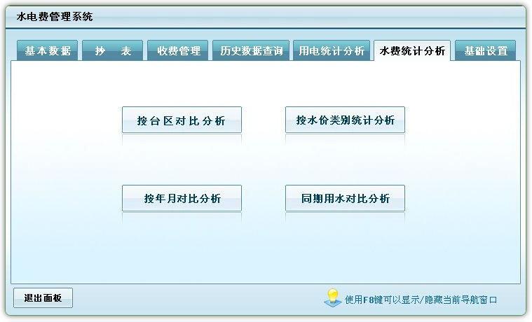 水电费管理软件截图3