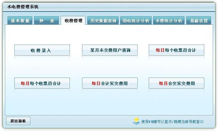 水电费管理软件截图2