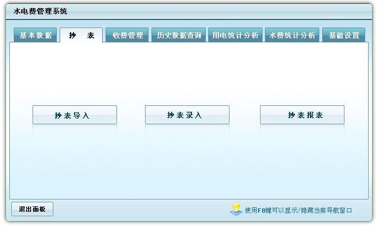 水电费管理软件截图1