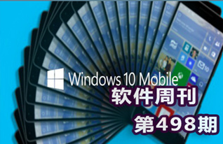Windows 10 Mobile Build 10586发布