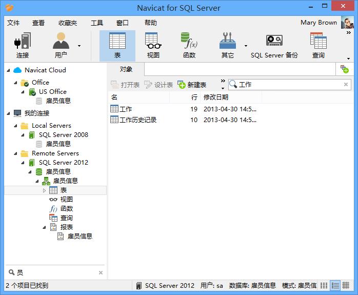 Navicat for SQL Server截图1