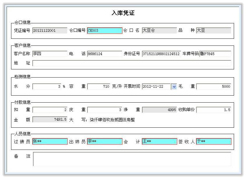 粮食收购管理软件截图2