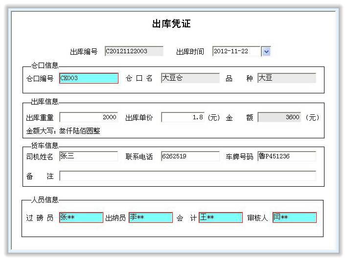 粮食收购管理软件截图3