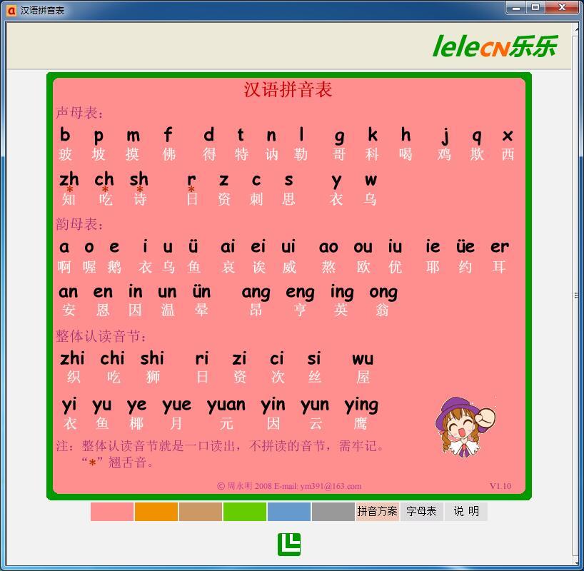 汉语拼音表截图1