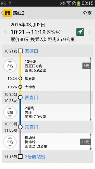 北京地铁通截图3