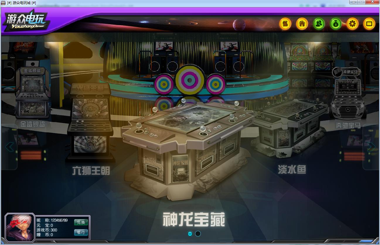游众电玩游戏大厅截图1