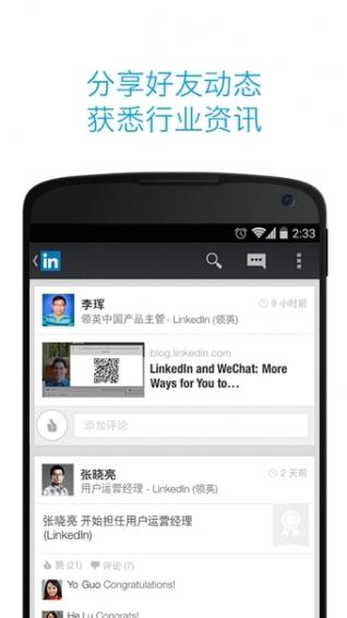 LinkedIn(领英)截图1
