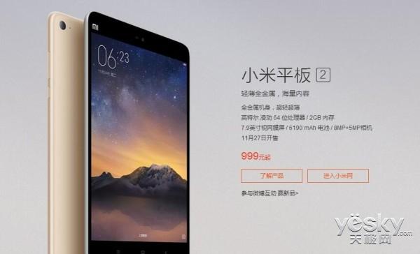 小米平板2将于11月27日首发上市 999元起