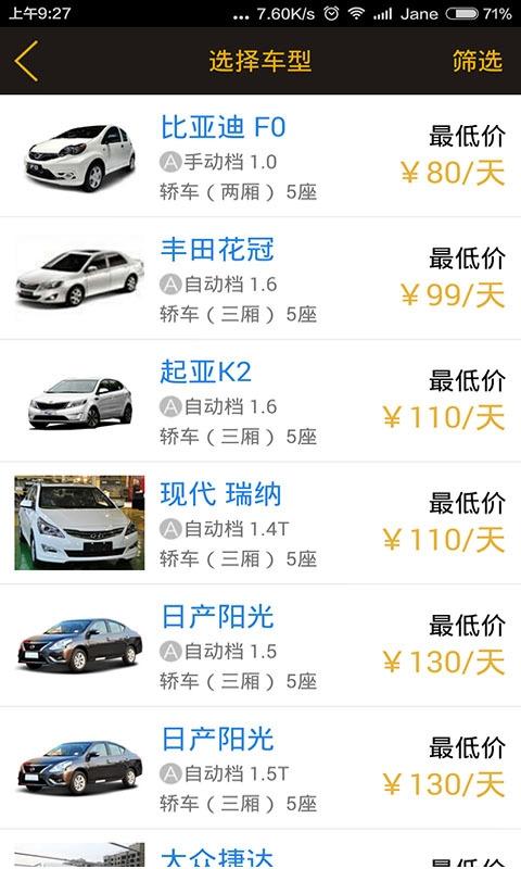 小二租车截图2