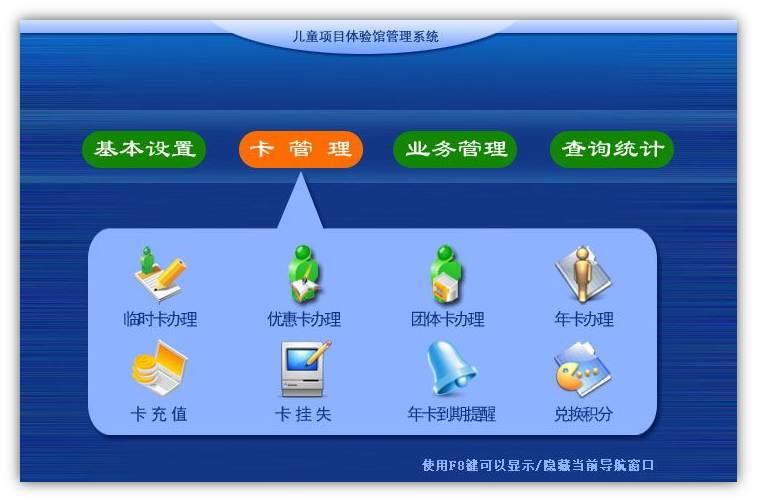 儿童项目体验馆管理系统截图1