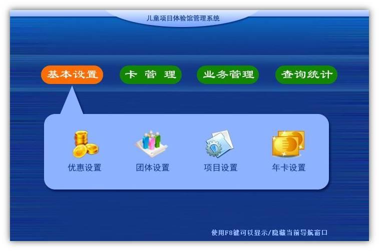 儿童项目体验馆管理系统截图2
