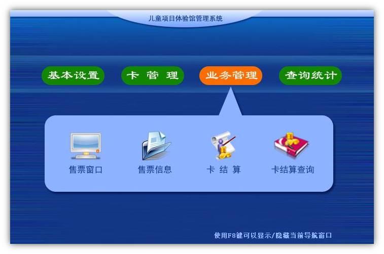 儿童项目体验馆管理系统截图3