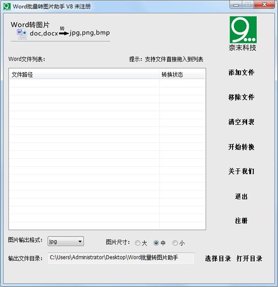 奈末Word批量转图片软件截图1