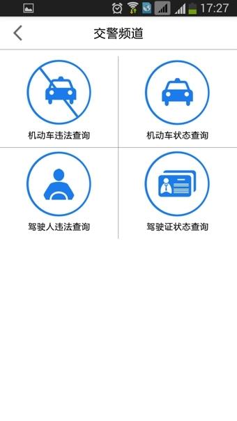 广东交警截图1