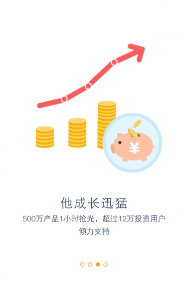 多米金融截图3
