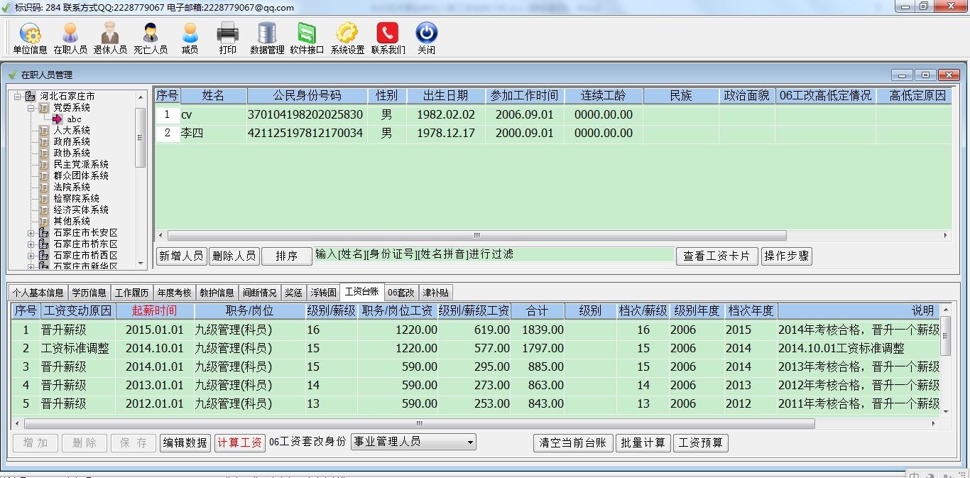 永久机关事业单位人事工资管理系统截图2