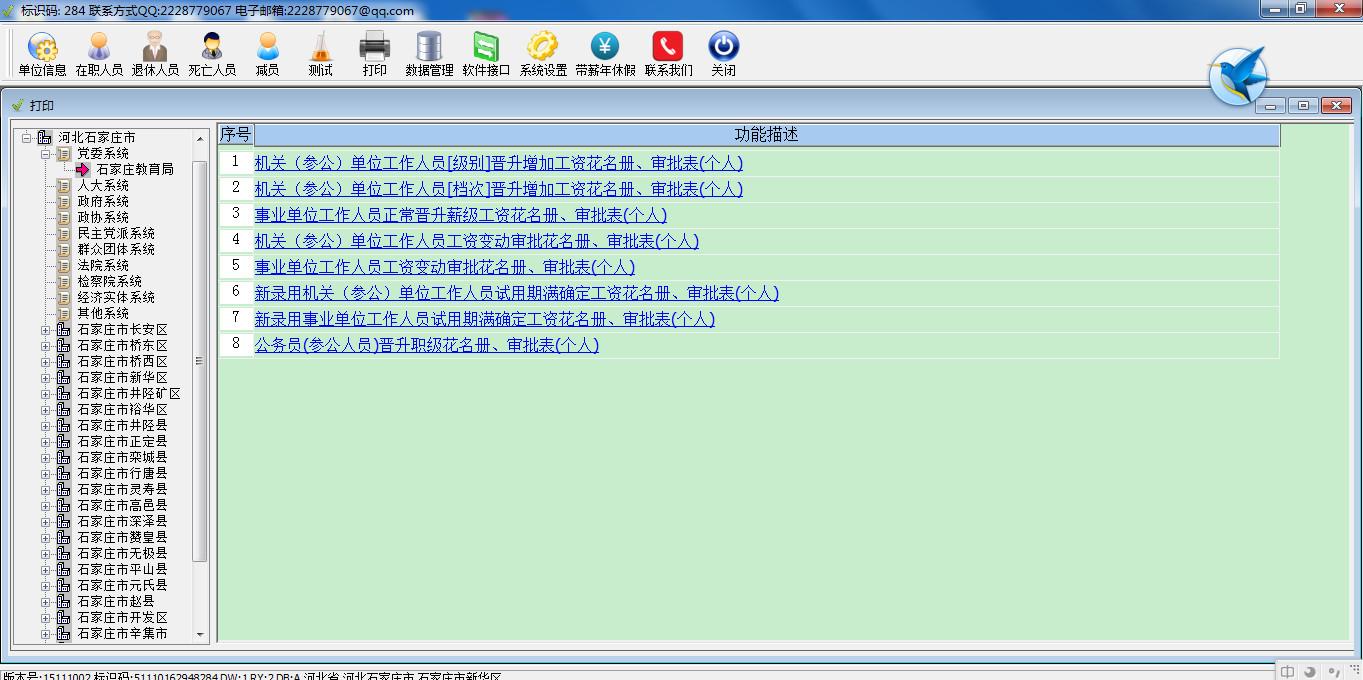 永久机关事业单位人事工资管理系统截图1