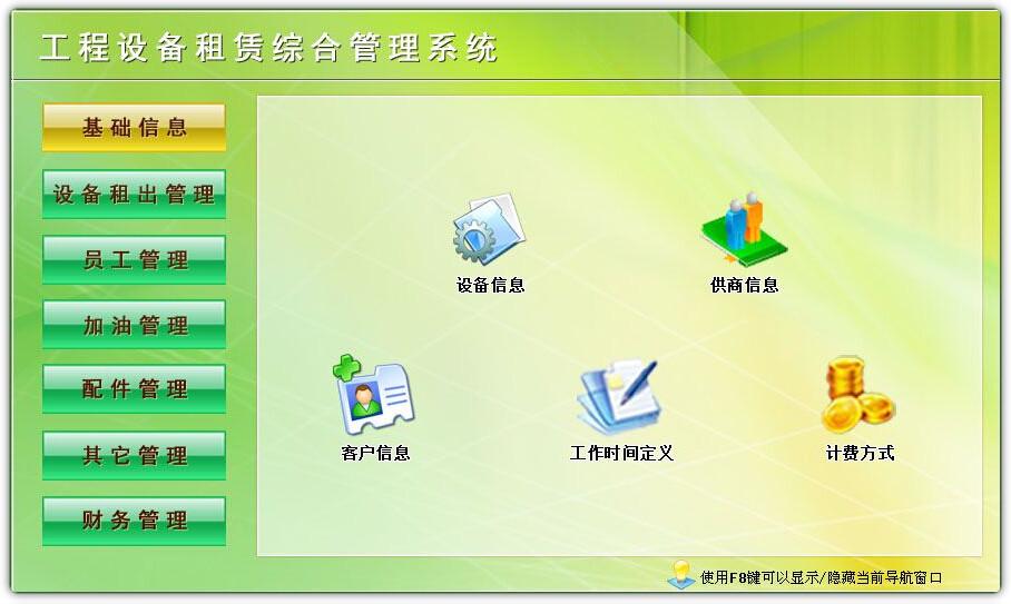 工程设备租赁管理软件截图1