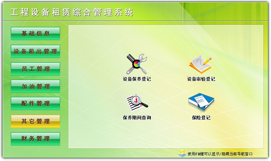 工程设备租赁管理软件截图2