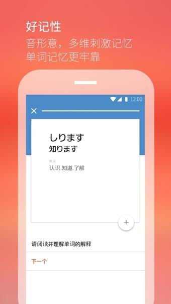 最最日语截图4