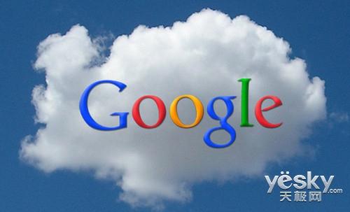 谷歌发布19项技术更新:重点在于云计算
