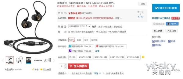 明星产品 森海塞尔IE60京东售价1649元