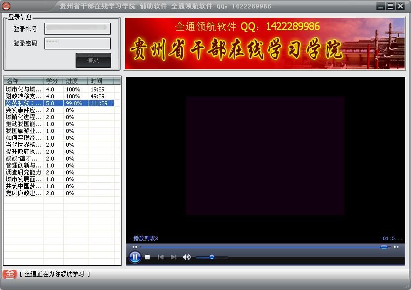 贵州省干部在线学习助手截图1
