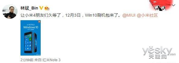 12月3日将首发属于小米4的Win10刷机包