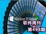 Win 10 Mobile Build 10586 软件周刊第498期
