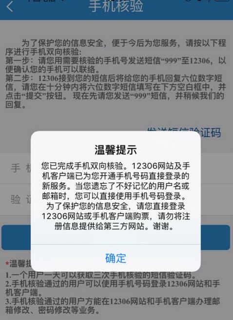 双向核验后,系统就会为用户开通手机号码直接登录的服务.