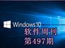 Win10TH2秋季正式版推送 软件周刊第497期