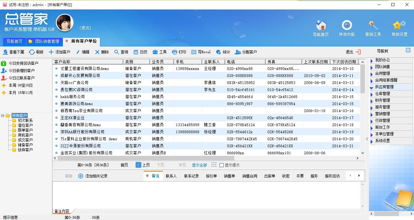 总管家G8-客户进销存软件截图2