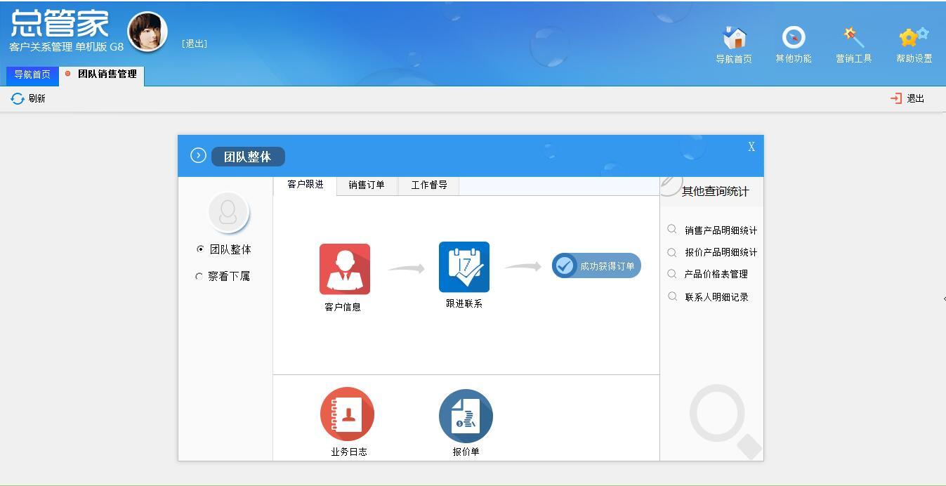 总管家G8-客户进销存软件截图1